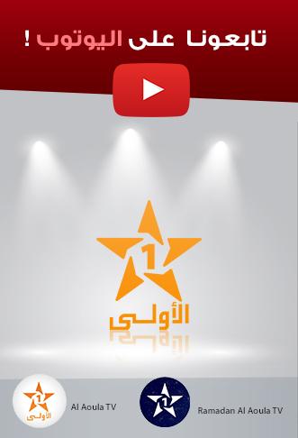 Arryadia Live البث المباشر قناة الرياضية Snrt Live